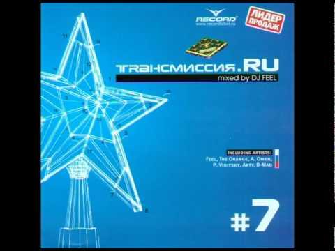 трансмиссия 6 mixed by dj feel скачать. Слушать ТРАНСМИССИЯ vol. 6 Mixed by DJ Feel - Track 11