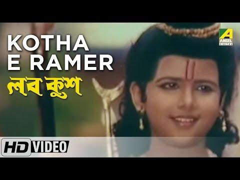 Kotha Ei Ramer | Lav Kush | Bengali Movie Devotional Song