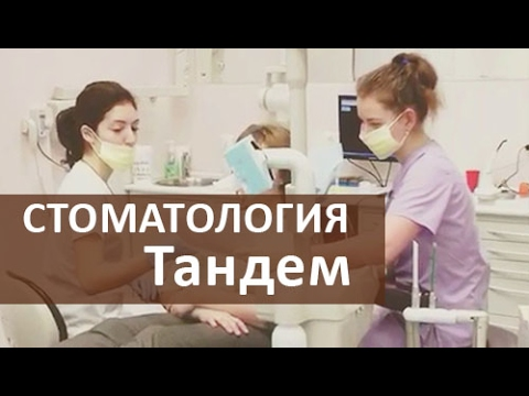 😁 Стоматология Тандем в Москве  - Tandem Dental Clinic