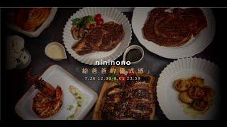 【nininono 給爸爸的儀式感】陪你給爸爸最完美的一餐