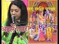 Download [Bhojpuri Shiv Vivah Geet  - Live in USA]  Ayile Gaura Ke Sajanwa MP3 song and Music Video