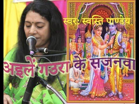 [Bhojpuri Shiv Vivah Song  - Live in USA]  Ayile Gaura Ke Sajanwa | Swasti Pandey