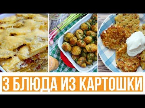 3 БЛЮДА из КАРТОШКИ Что приготовить на ужин?