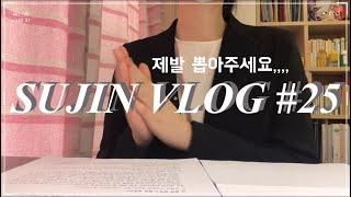 (vlog #25) 공기업취준생브이로그 • 면접후기 •…