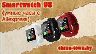 smartwatch U8 (Умные часы) с Aliexpress. Распаковка и краткий обзор