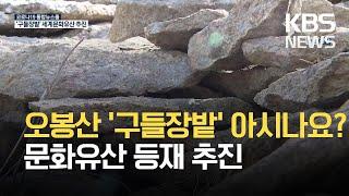 '오봉산 구들장밭 아시나요', 문화유산 등재 추진 / …