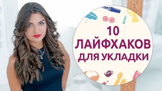 видео Средства для укладки волос
