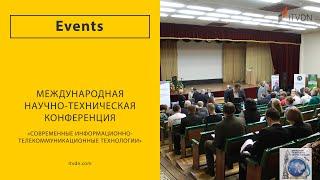 Доклад об требованиях IT компаний на международной конференции в ГУТ