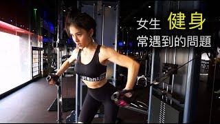 女生健身疑問|胸背臀|減脂人的冰箱|vlog#92