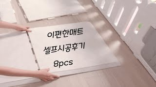 층간소음매트 이편한매트 셀프시공 8pcs