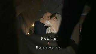 Роман & Виктория