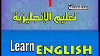 تعلم الإنجليزية الجزء الأول Learn English Part 1/2