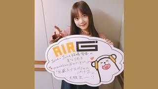 AIR-G'『Juice=Juice 稲場愛香のまなりある』2018年11月29日放送.