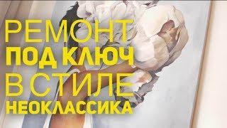 """Потеряли 3 месяца на """"ремонте под ключ"""" в ЖК Воронцовский парк. Интервью с клиентами."""