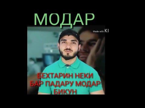 МОДАР/Хатман тамошо кунед/2019