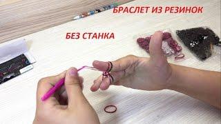 БРАСЛЕТ ИЗ РЕЗИНОК БЕЗ СТАНКА ПОЗИТИВЧИК