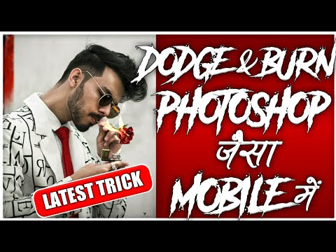 Dodge & Burn in Mobile like Photoshop using Photoshop Touch in Hindi || Mobile Dodge trick 2019