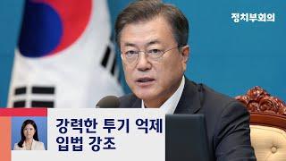 """문 대통령 """"부동산이 민생 과제…국회가 뒷받침해야"""" / JTBC 정치부회의"""