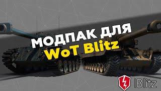 МОДПАК ДЛЯ WoT Blitz iBlitz Modpack - Сборка модов для вот блиц