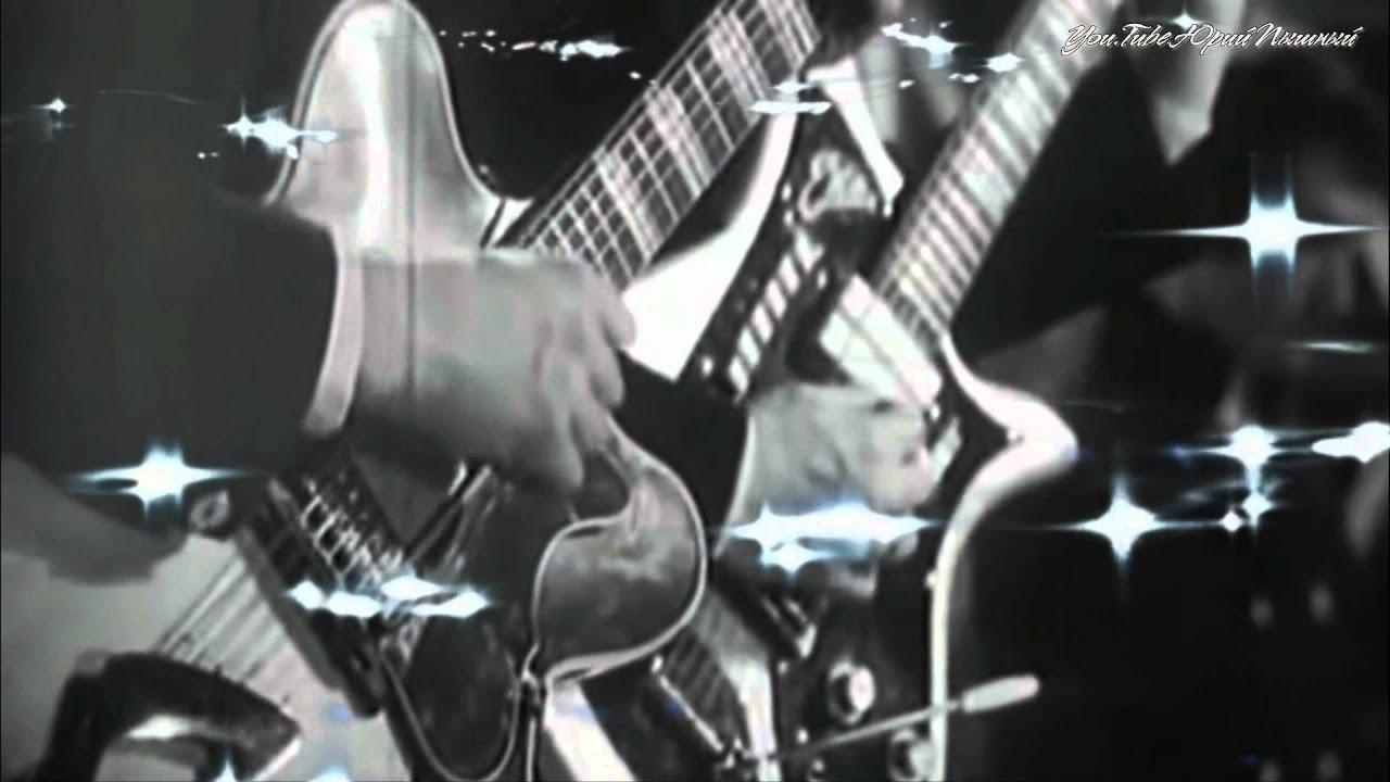 Поющие гитары ноктюрн скачать бесплатно mp3