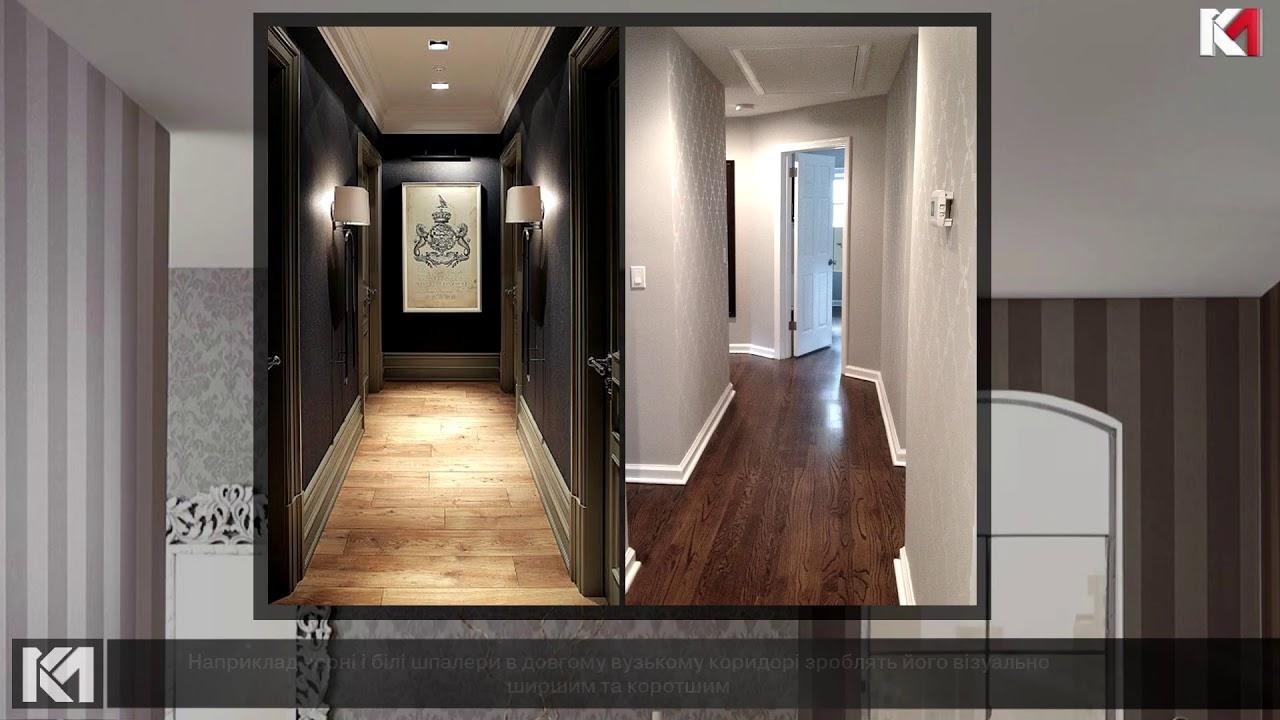 Як правильно вибрати шпалери у маленький коридор?