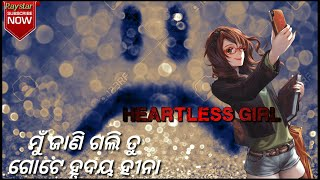Kemiti Bhulibi Se Abhula Dina |Hrudaya Hina| New Odia lyrics Song With Whatsapp Status😘Human sagar