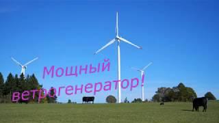 Мощный ветрогенератор 3 Часть!