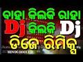 Baha Kilki Dj Hard Remix By Mithun FullDj Light Video Mix