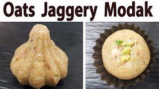 Oats Jaggery Modak Ganesh Chaturthi Special Recipe In Hindi ओट्स गुड़के मोदक
