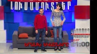 Kisabac Lusamutner anons 02.05.18 Yeraskh Yekatsnere