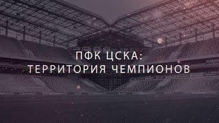 ПФК ЦСКА: Территория чемпионов