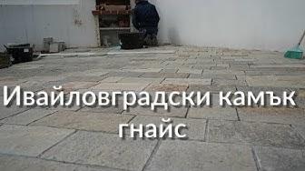 Лепене на Ивайловградски камък гнайс