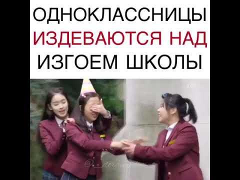 Одноклассницы  издеваются над изгоем школы [Дорама ] Кто ты ? Школа 2015☄🔥😯😒