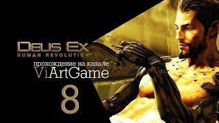 Deus Ex:  Human Revolution  Материнская забота  /подробности смерти Меган   часть8