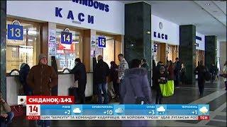 Укрзалізниця призупинила онлайн-повернення квитків - Економічні новини(, 2017-12-14T06:32:43.000Z)
