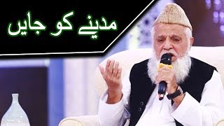 Ehed e Ramzan Special