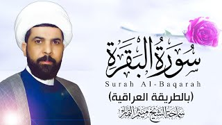 سورة البقرة (عراقي) - الشيخ ميثم التمار