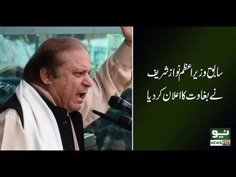 Bahawalpur: Nawaz Sharif Speech at Jalsa (09 March 2018) | Neo News | #BahawalpurMainSherAya