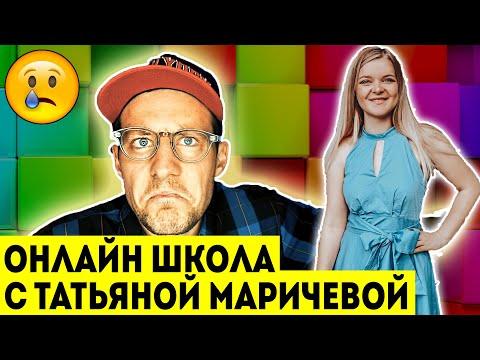Реакция РЕПЕТИТОРА на РЕКЛАМУ от Татьяны Маричевой