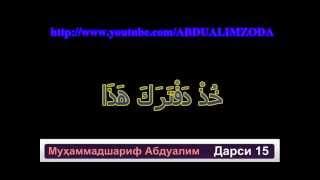 Дарси 15 Таълими Забони Араби Darsi 15 Talimi Zaboni Arabi ????? ????? ???????