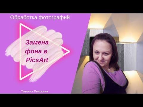 Замена фона на фото - PicsArt|ПиксАрт|Меняем фон на фото с телефона