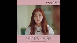 [어쩌다 가족 OST Part.11] 3YE(써드아이) - 너만 몰라 (Only You Don't Know)|Somehow Family OST