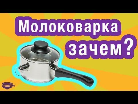 Водяная баня на вашей кухне – молоковарка со свистком