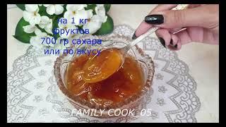 Варенье из персиков. Обычный и простой рецепт янтарного варенья.