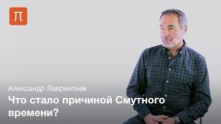 Смутное время — Александр Лаврентьев