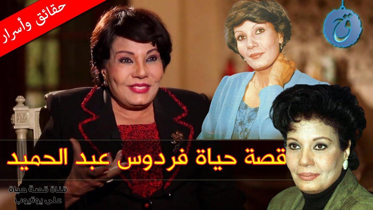 قصّة حياة وأسرار فردوس عبد الحميد.. لماذا وصفت زوجها بالنذل؟ وما سبب شتمها للمخرج وانتقادها لداليدا؟