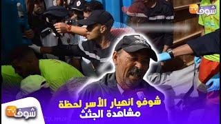 فيديو سيهز المغاربة:شوفو لحظة انتشال 5 جثث جديدة لضحايا فاجعة زودياك الحراكة