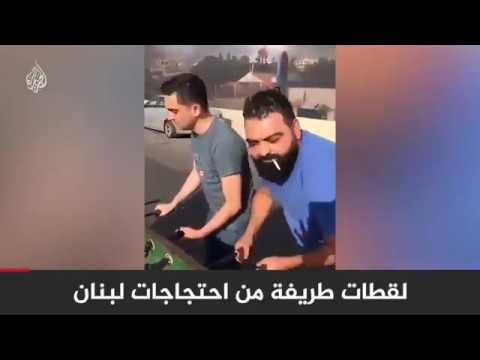 #شاهد | -بيبي شارك- و-الدبكة- ومظاهر فرح أخرى في احتجاجات #لبنان  - نشر قبل 2 ساعة