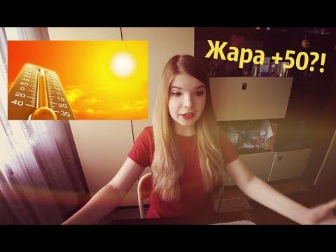 КЛИМАТ В СЕРБИИ: ЖАРА +50?!