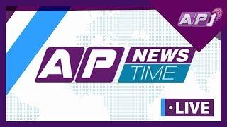 देश र दुनियाँका दिनभरका समाचार || आश्विन १ साँझ ७:३० || AP NEWS TIME || AP1HD